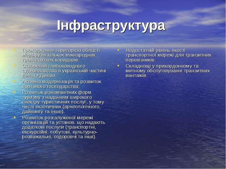 Інфраструктура Проходження територією області маршрутів кількох міжнародних т...