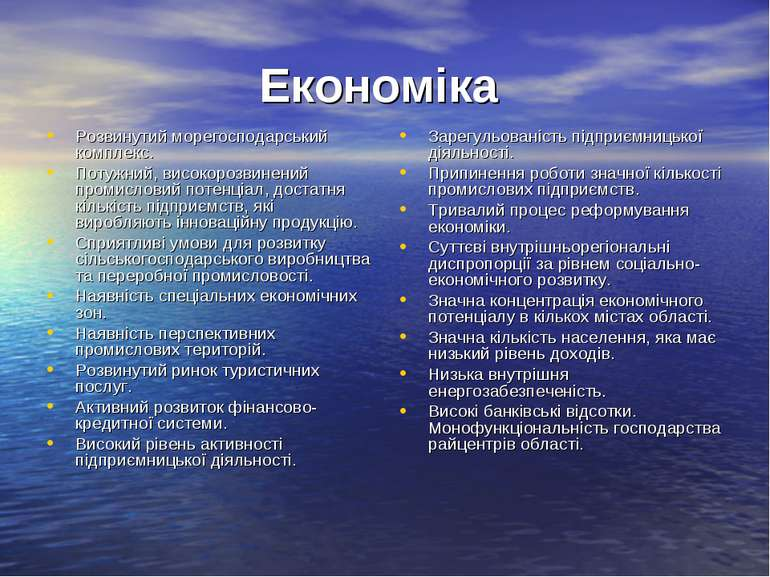 Економіка Розвинутий морегосподарський комплекс. Потужний, високорозвинений п...