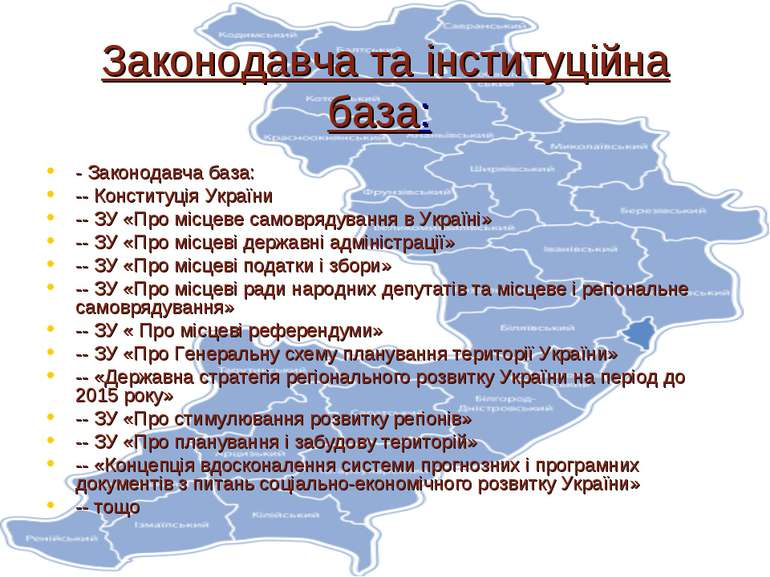 Законодавча та інституційна база: - Законодавча база: -- Конституція України ...