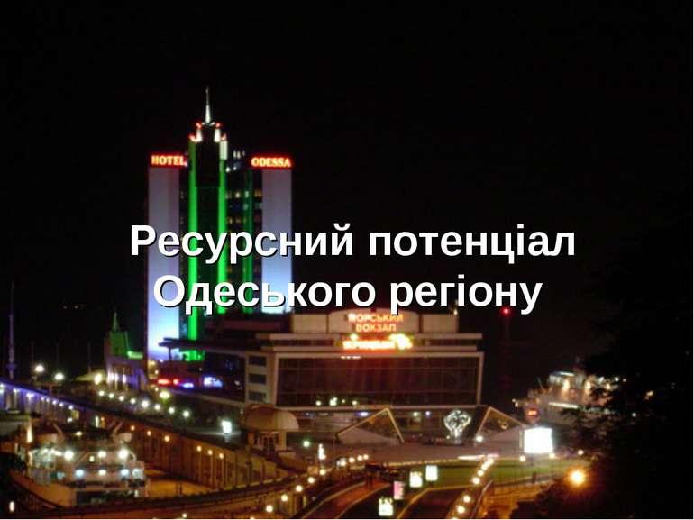 Ресурсний потенціал Одеського регіону