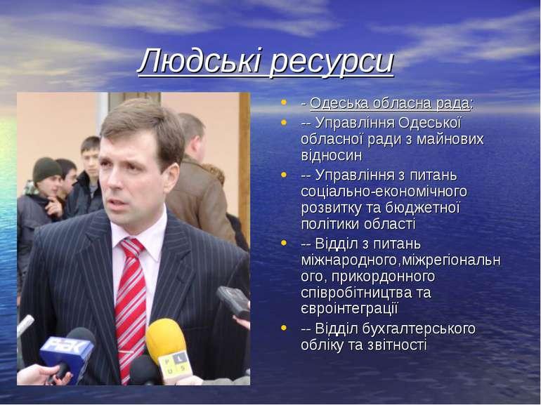 Людські ресурси - Одеська обласна рада: -- Управління Одеської обласної ради ...
