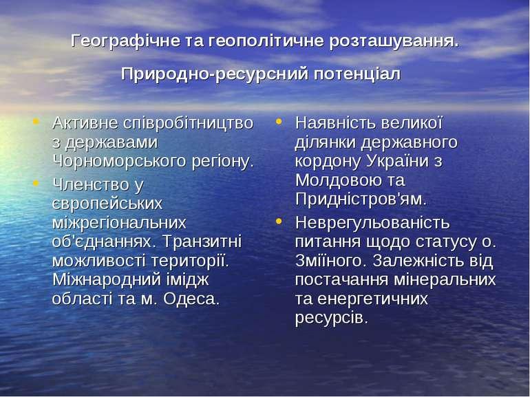 Активне співробітництво з державами Чорноморського регіону. Членство у європе...