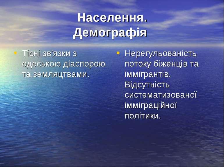 Населення. Демографія Тісні зв'язки з одеською діаспорою та земляцтвами.  Не...