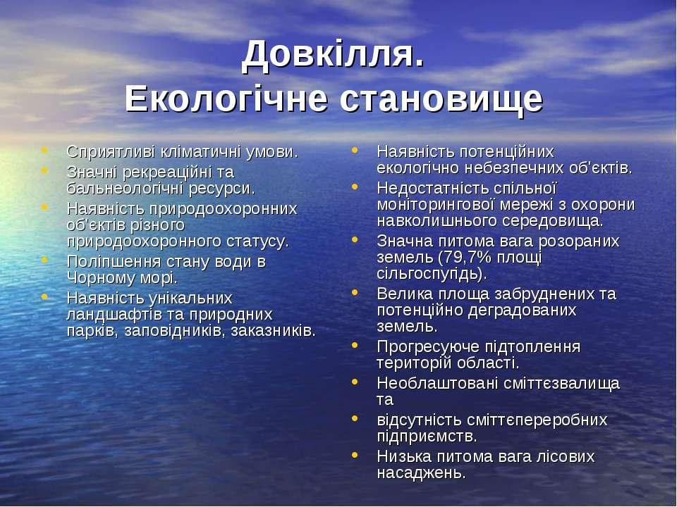 Довкілля. Екологічне становище Сприятливі кліматичні умови. Значні рекреаційн...