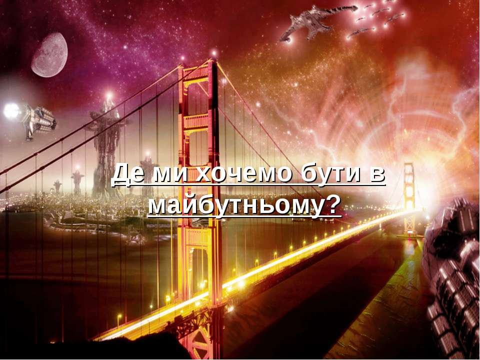 Де ми хочемо бути в майбутньому?