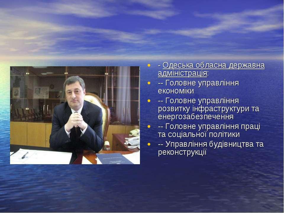 - Одеська обласна державна адміністрація: -- Головне управління економіки -- ...