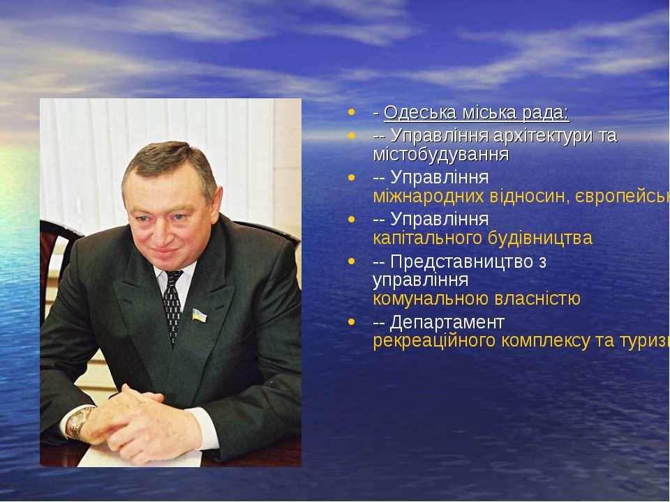 - Одеська міська рада: -- Управління архітектури та містобудування -- Управлі...