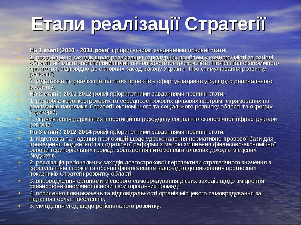 Етапи реалізації Стратегії На 1 етапі (2010 - 2011 роки) пріоритетними завдан...