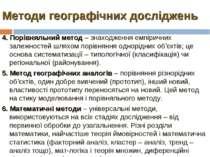 Методи географічних досліджень 4. Порівняльний метод – знаходження емпіричних...