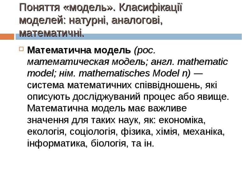 Поняття «модель». Класифікації моделей: натурні, аналогові, математичні. Мате...