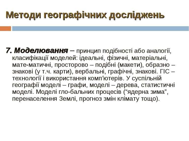 Методи географічних досліджень 7. Моделювання – принцип подібності або аналог...