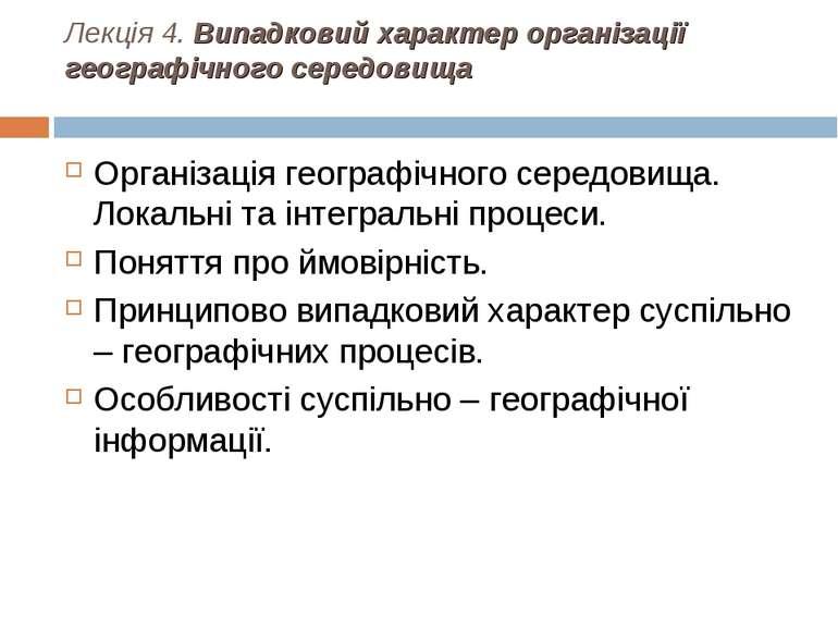 Лекція 4. Випадковий характер організації географічного середовища Організаці...
