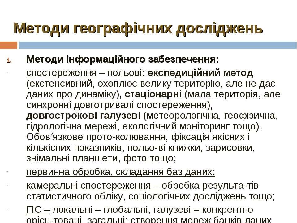 Методи географічних досліджень Методи інформаційного забезпечення: спостереже...