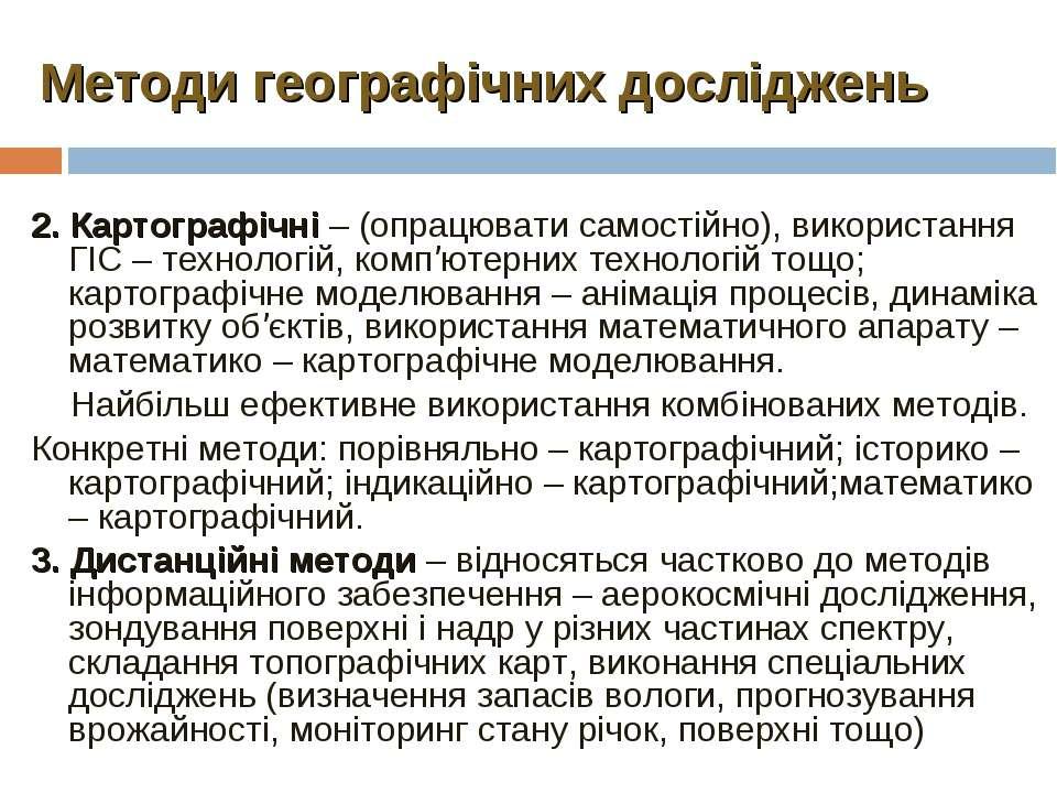Методи географічних досліджень 2. Картографічні – (опрацювати самостійно), ви...