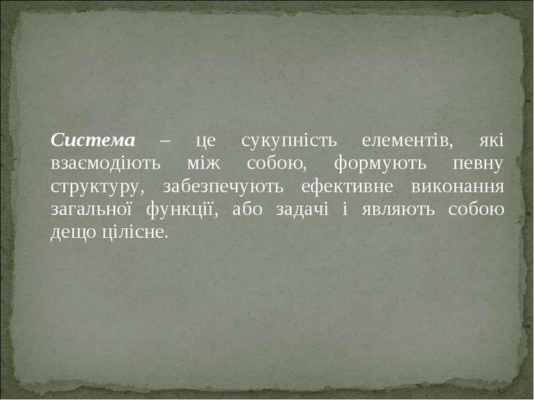 Система – це сукупність елементів, які взаємодіють між собою, формують певну ...
