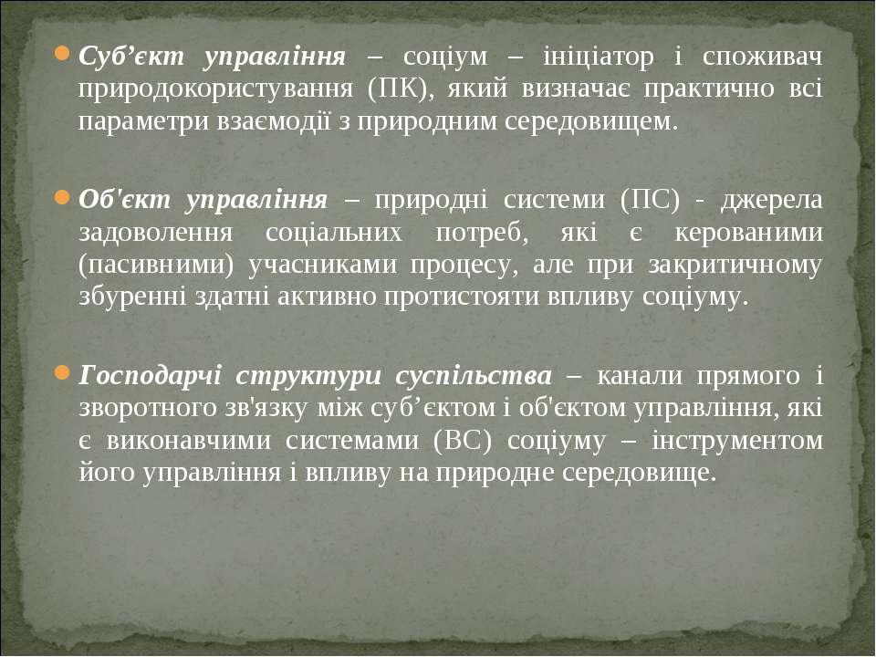Суб'єкт управління – соціум – ініціатор і споживач природокористування (ПК), ...