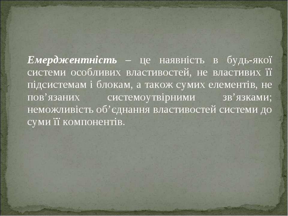 Емерджентність – це наявність в будь-якої системи особливих властивостей, не ...
