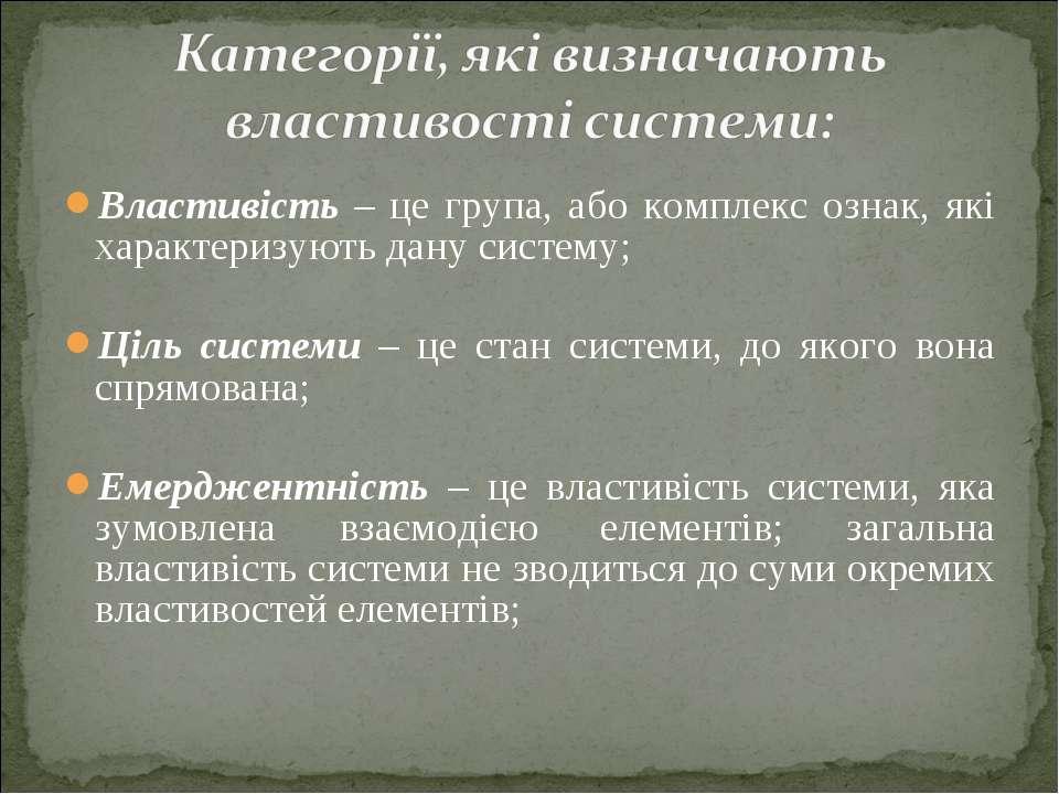 Властивість – це група, або комплекс ознак, які характеризують дану систему; ...