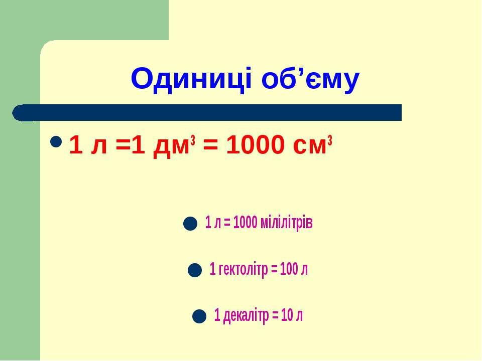 Одиниці об'єму 1 л =1 дм3 = 1000 см3 1 л = 1000 мілілітрів 1 гектолітр = 100 ...