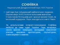 СОФІЇВКА Національний Дендрологічний парк НАН України Цей парк був побудовани...