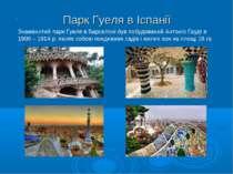 Парк Гуеля в Іспанії . Знаменитий парк Гуеля в Барселоні був побудований Анто...
