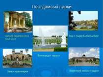 Постдамські парки Чайний будиночок в Сан-Сусі Вид з парку Бабельсберг Замок о...