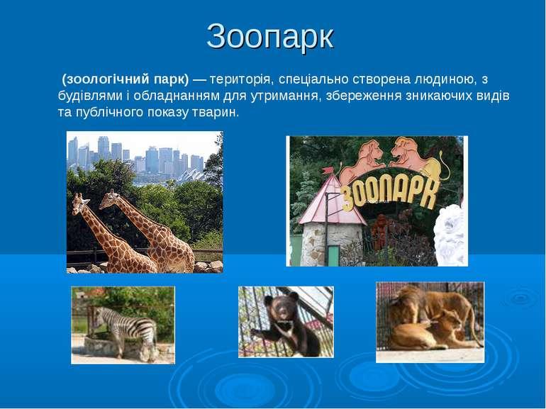 Зоопарк (зоологічний парк)— територія, спеціально створена людиною, з будів...