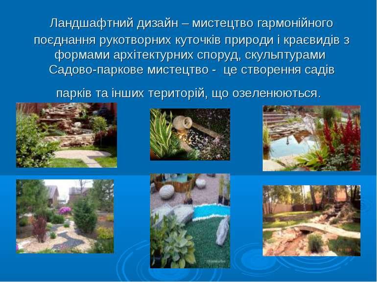 Ландшафтний дизайн – мистецтво гармонійного поєднання рукотворних куточків пр...