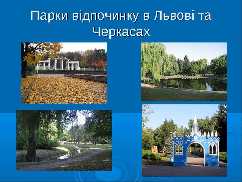 Парки відпочинку в Львові та Черкасах