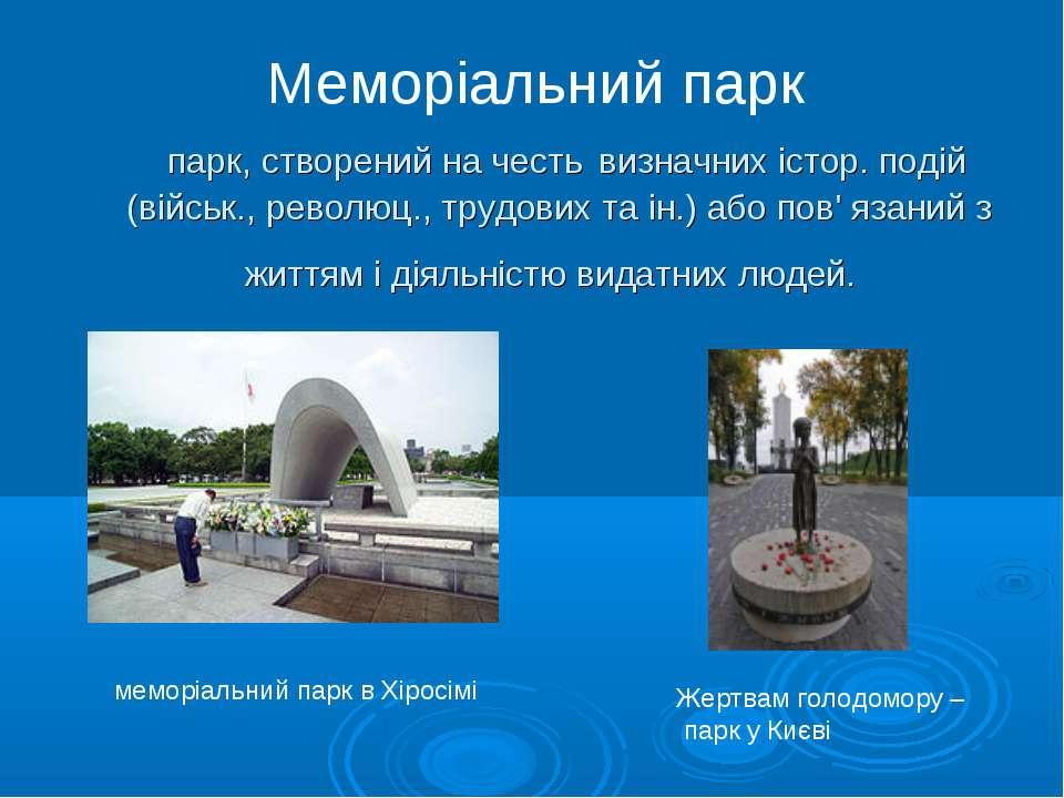 парк, створений на честь визначних істор. подій (військ., революц., трудових...