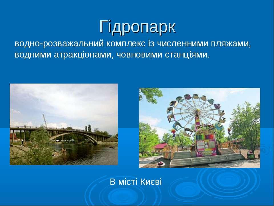 Гідропарк водно-розважальний комплекс із численними пляжами, водними атракціо...