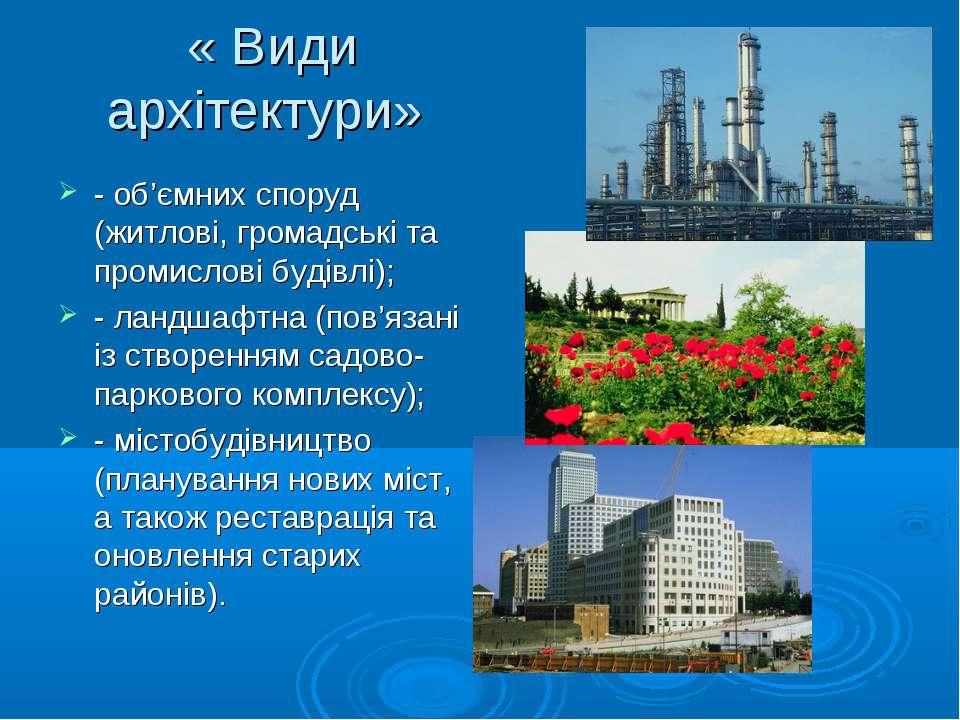 « Види архітектури» - об'ємних споруд (житлові, громадські та промислові буді...