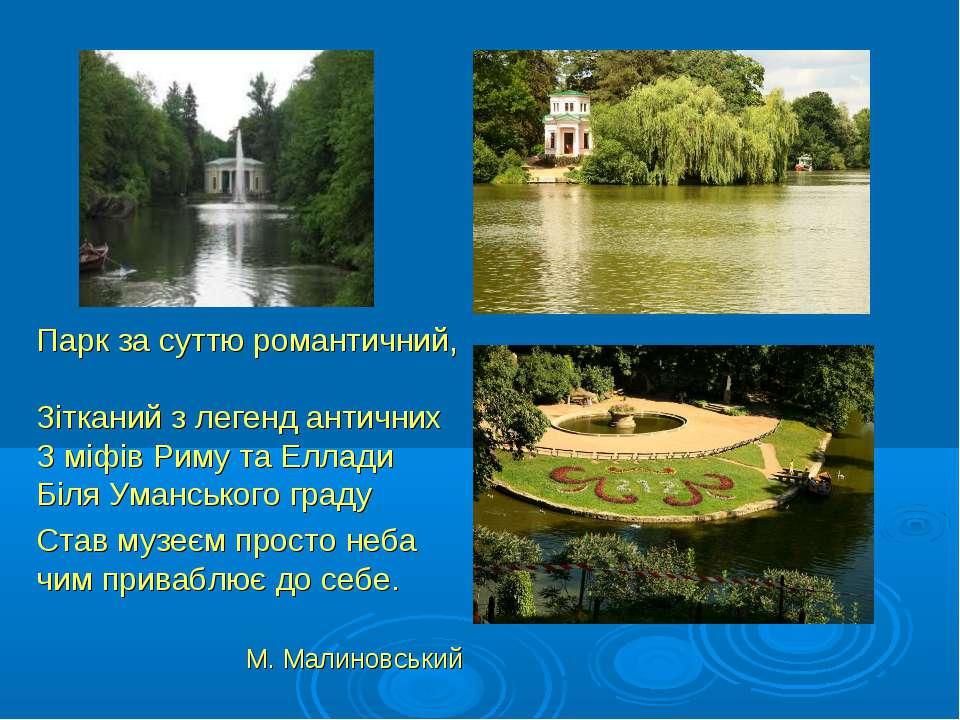 Парк за суттю романтичний, Зітканий з легенд античних З міфів Риму та Еллади ...
