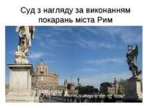 Суд з нагляду за виконанням покарань міста Рим