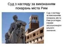 Суд з нагляду за виконанням покарань міста Рим Суд з нагляду за виконанням по...