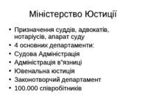 Міністерство Юстиції Призначення суддів, адвокатів, нотаріусів, апарат суду 4...