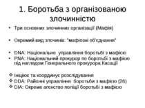 1. Боротьба з організованою злочинністю Три основних злочинних організації (M...