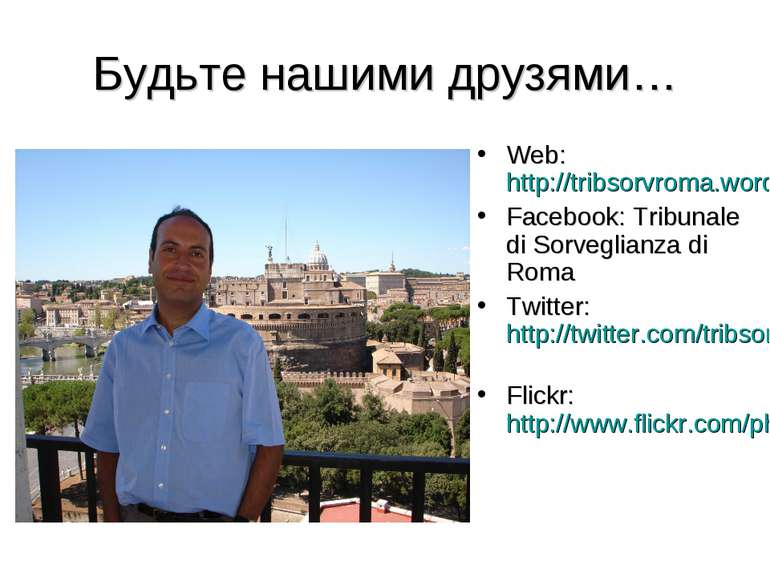 Будьте нашими друзями… Web: http://tribsorvroma.wordpress.com Facebook: Tribu...