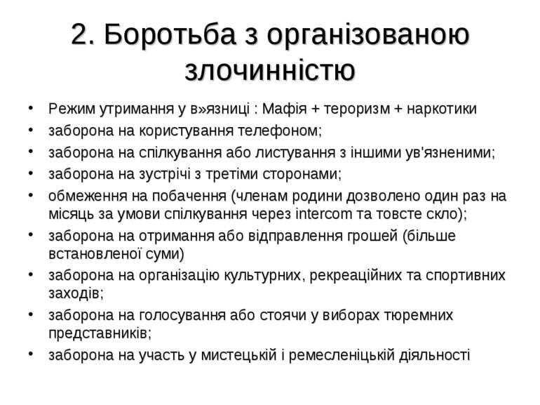 2. Боротьба з організованою злочинністю Режим утримання у в»язниці : Мафія + ...