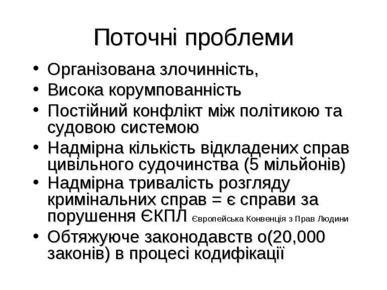 Поточні проблеми Організована злочинність, Висока корумпованність Постійний к...