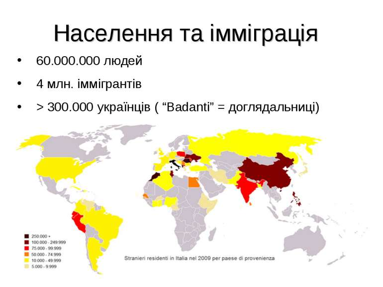 Населення та імміграція 60.000.000 людей 4 млн. іммігрантів > 300.000 українц...