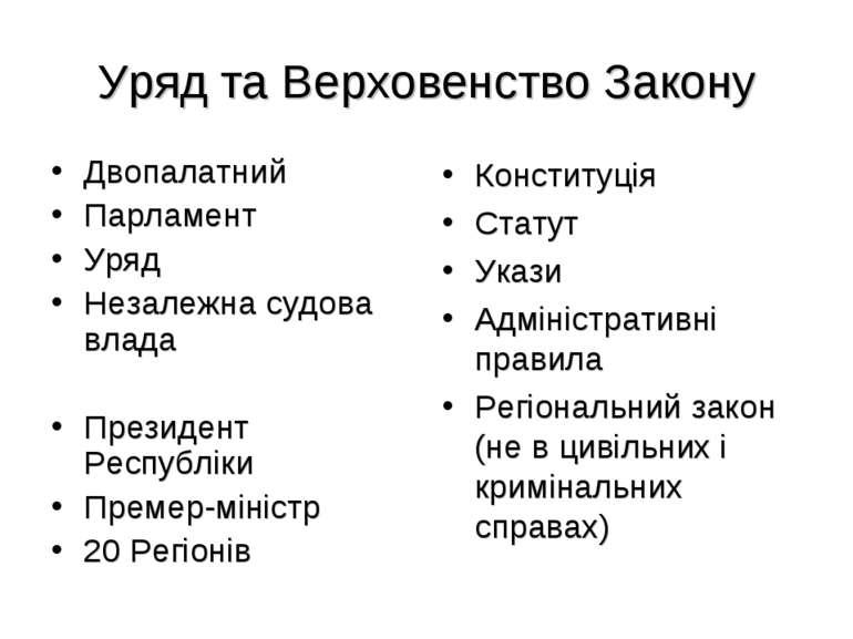 Уряд та Верховенство Закону Двопалатний Парламент Уряд Незалежна судова влада...