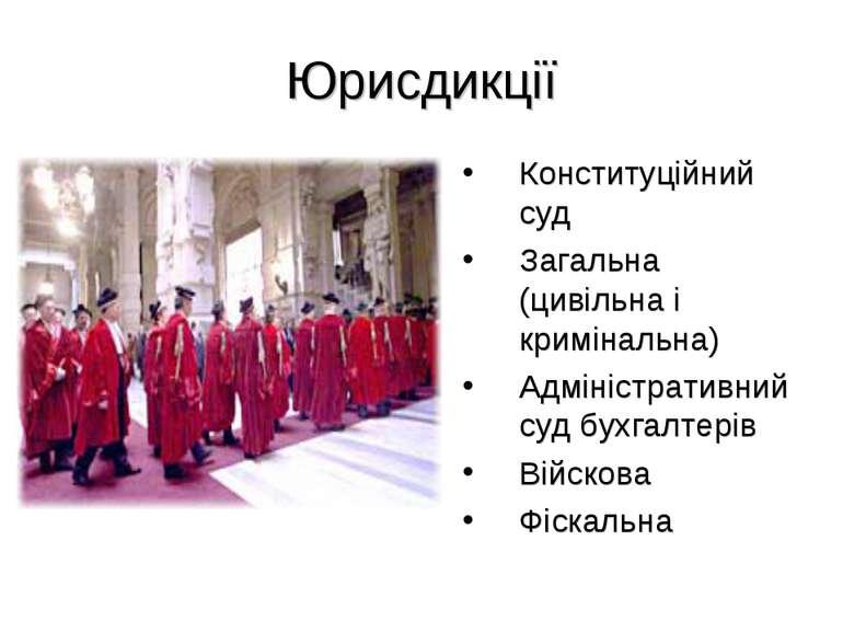 Юрисдикції Конституційний суд Загальна (цивільна і кримінальна) Адміністратив...