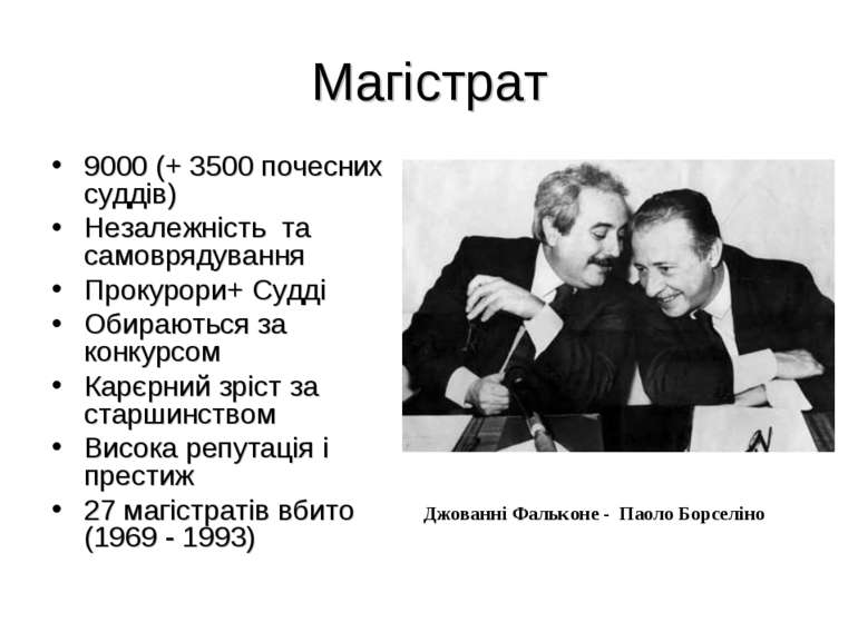 Магістрат 9000 (+ 3500 почесних суддів) Незалежність та самоврядування Прокур...