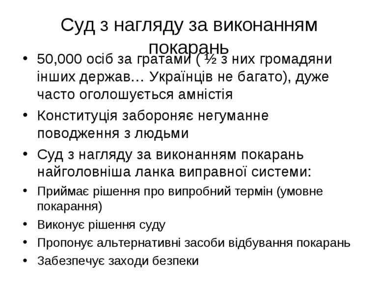 Суд з нагляду за виконанням покарань 50,000 осіб за гратами ( ½ з них громадя...
