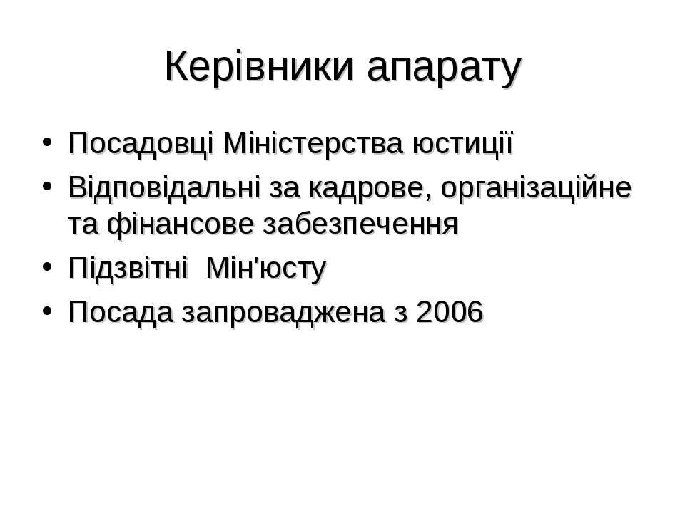 Керівники апарату Посадовці Міністерства юстиції Відповідальні за кадрове, ор...