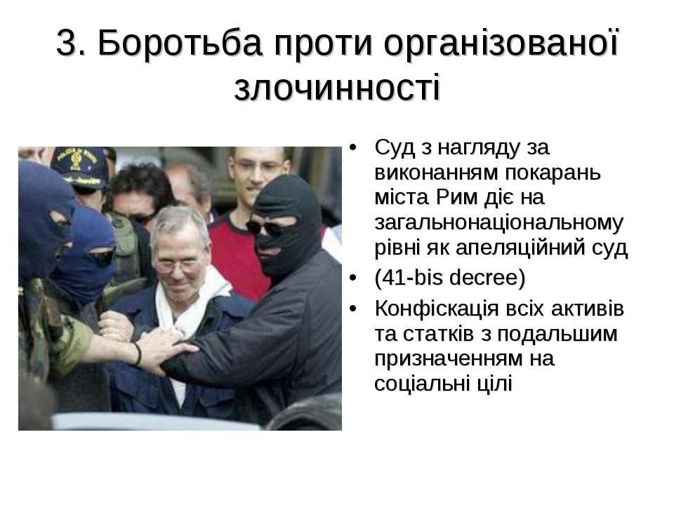 3. Боротьба проти організованої злочинності Суд з нагляду за виконанням покар...