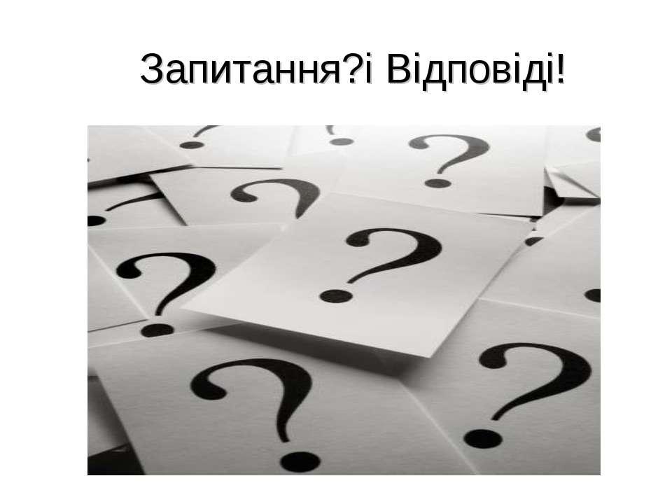 Запитання?і Відповіді!