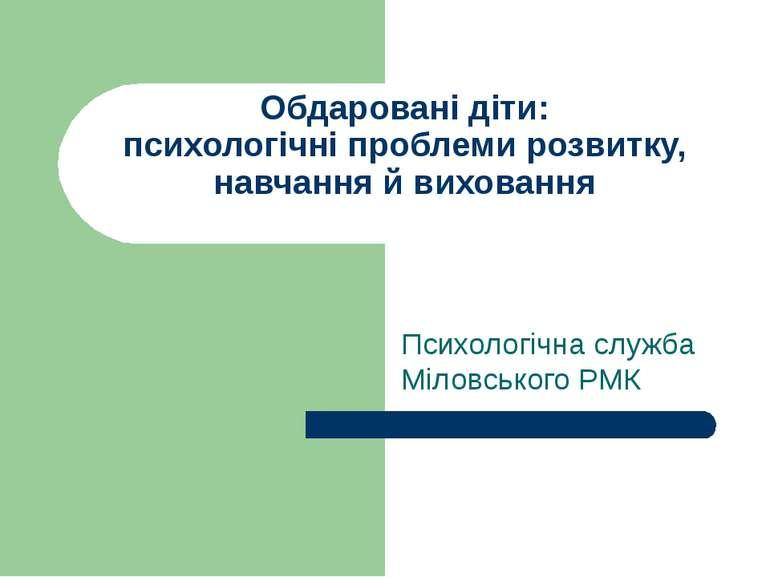 Обдаровані діти: психологічні проблеми розвитку, навчання й виховання Психоло...