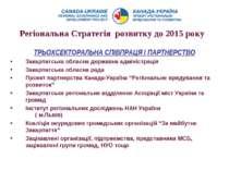 ТРЬОХСЕКТОРАЛЬНА СПІВПРАЦЯ І ПАРТНЕРСТВО Закарпатська обласна державна адміні...